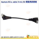 Aputure D2-s. cable V-mic D2 雙直角訊號線 公司貨 替代配件 零件 cable線 低功率 錄音設備 備用