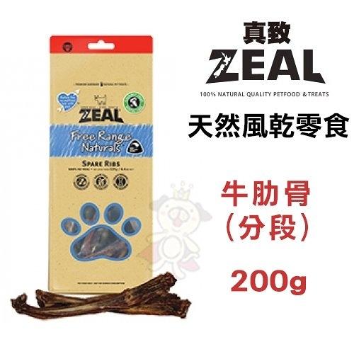 *KING WANG*48小時出貨▶ZEAL 真致 天然風乾零食-牛肋骨(分段) 200g 犬貓通用零食