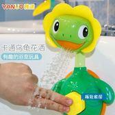 洗澡玩具寶寶洗澡玩具噴水花灑烏龜向日葵男女孩兒童戲水沐浴嬰兒浴室玩具 (一件免運)