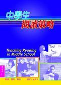 (二手書)中學生閱讀策略