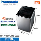 Panasonic國際牌 16公斤 ECONAVI 變頻直立式 溫水洗衣機 NA-V160GBS-S