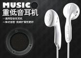 耳機入耳式耳塞式重低音樂耳機手機電腦通用免運