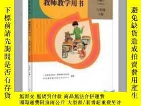 二手書博民逛書店英語六年級下冊(pep教師教學用書)罕見Y137604 人民教育