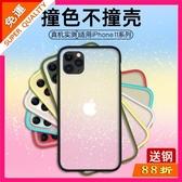 蘋果11手機殼iPhone11Pro Max超薄磨砂新款防摔液態硅膠套 超值價