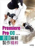 Premiere Pro CC影音編輯製作精粹