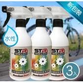 STR-PROWASH(組合)水性鏈條清潔劑X3