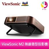 分期0利率 ViewSonic M2 無線微型投影機 公司貨 原廠保固2年