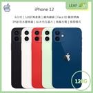 送玻保【3期0利率】Apple iPhone12 6.1吋 128G 1200萬畫素 廣角 IP68防水塵等級 14仿生晶片 智慧型手機