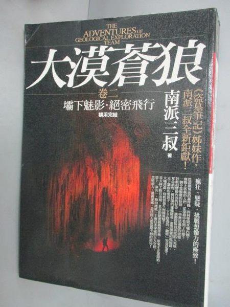 【書寶二手書T2/一般小說_GOE】大漠蒼狼(卷二)_南派三叔
