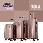 【American Traveler】LON英倫系列-PC亮面耐衝擊輕量行李箱20吋+25吋+29吋 三件組(玫瑰金)旅行箱