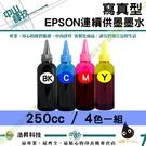 EPSON 250CC 奈米寫真填充墨水 (適用所有EPSON連續供墨系統印表機機型)四色一組