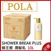 POLA SHOWER BREAK PLUS 蜂王漿 潤髮乳 10L 大容量 業務包裝 (宅配免運,無空瓶) 日本代購