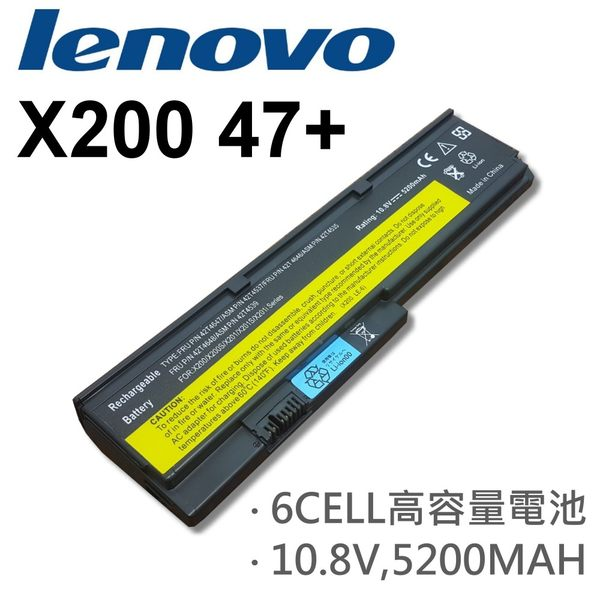 LENOVO 6芯 日系電芯 X200 47+ 電池 ThinkPad X201 ThinkPad X201-3323 ThinkPad X201i