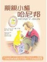 二手書博民逛書店 《親親小貓哈尼邦HONEY-BUN》 R2Y ISBN:9570347686│黃于珊