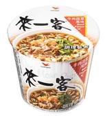 來一客牛肉蔬菜(12杯/箱)【合迷雅好物超級商城】