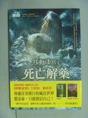【書寶二手書T9/一般小說_GCL】移動迷宮3-死亡解藥_詹姆士.達許納