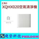 正負0 正負零 XQHX020 XQH-X020 空氣清淨機 HEPA濾網 有效過濾PM2.5  5種模式切換 公司貨