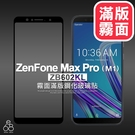 ZB602KL ASUS ZenFone Max Pro X00TD 滿版霧面 鋼化 玻璃貼 防指紋 保護貼 螢幕 貼 鋼化玻璃 膜