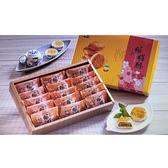 [9玉山最低網] 黃源興餅店 麻糬酥好味滿足禮盒組 麻糬酥15入