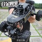 超大合金遙控汽車越野車充電動四驅高速大腳攀爬賽車男孩兒童玩具 快速出貨
