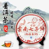 普洱茶 雲南七子餅 勐海熟餅