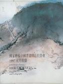 【書寶二手書T2/收藏_DYM】傳家藝術中國書畫精品拍賣會1997元月拍賣_1997/1/11