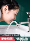 水龍頭洗臉面盆萬向水龍頭防濺水嘴360度可旋轉衛生間洗漱延伸起泡神器 晶彩