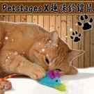 【 zoo寵物商城 】美國Petstages《趣味鈴鐺鼠》歡樂5x1.5x1.2cm2入