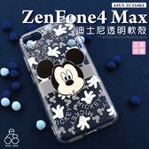 正版 迪士尼 透明軟殼 ASUS ZenFone4 Max ZC554KL X00ID 手機殼 米奇 米妮 史迪奇 背景 保護套