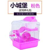 倉鼠籠-送飼養禮包小倉鼠籠子雙層大城堡鐵絲窩透明別墅齊全套餐用品【快速出貨】