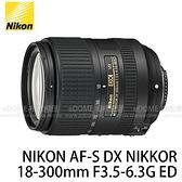 NIKON AF-S DX 18-300mm F3.5-6.3 G ED VR (24期0利率 免運 國祥公司貨) 防手震鏡頭 旅遊鏡