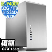 【五年保固】iStye 運七獨顯雙碟商用電腦 i5-9400F/32G/512SSD+1TB/GTX1660 6G/W7P