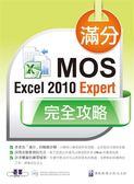 (二手書)滿分!MOS Excel 2010 Expert 完全攻略