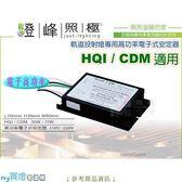 ~電子安定器~HQI CDM  高功率電子式安定器單燈110V 220V 2459 ~燈峰