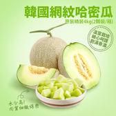 【屏聚美食】韓國進口頂級網紋哈蜜瓜2顆裝(原裝精裝版4kg/箱)免運組