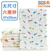 六層紗布毛巾 高密度嬰兒手帕 寶寶紗布巾 (47X25cm)  RA01255【SGS檢驗合格】