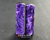 頂級紫龍晶第四批料(一)臍帶印章《全手工噴砂》六分正常高度,單章。全配包裝。傳家手工印章