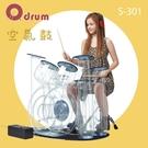 兒童玩具【Qdrum】 空氣鼓 S-30...