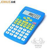 (百貨週年慶)便攜計算器學生三四年級專用科學分數顯示計算器
