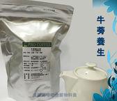三角茶包-牛蒡養生茶5gx50入