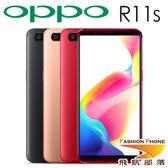 OPPO R11s 6.01吋八核心 LTE 2000萬清晰美顏機,附保護殼+保護貼 - 贈64G記憶卡