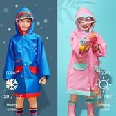 童寶寶雨具兒童雨衣男女幼稚園雨披帶書包位【橘社小鎮】
