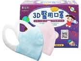 【順易利】兒童3D立體醫用口罩未滅菌-50片/盒-藍(S款)