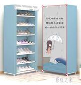 鞋架簡易多層防塵家用組裝經濟型省空間宿舍門口小鞋架子鞋櫃收納 DR18141【彩虹之家】