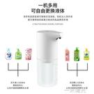 自動洗手機充電式智慧感應泡沫洗手液機皂液器家用電動洗手液 一米陽光