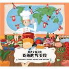 《跟著文森大廚吃遍世界美食》
