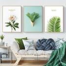 北歐風小清新綠植裝飾畫 客廳臥室掛畫床頭畫壁畫 墻畫【極簡生活】