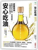 (二手書)安心吃油:國際級腦醫學博士親授!改變用油,就能活化大腦、改善過敏,大幅..