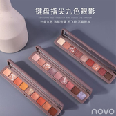 NOVO 鍵盤指尖啞光珠光高顯色防水布暈染9色眼影盤(15g)【AN SHOP】