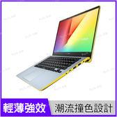 華碩 ASUS Vivobook S S430FN-0301D8265U 黃【i5 8265U/14吋/MX150/輕薄/窄邊框/Win10/Buy3c奇展】S430F